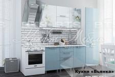 Кухня Бьянка 2.1 (готовое решение)