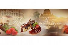 Фартук для кухни Душевная кухня 55 Десерт в Европе