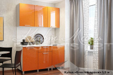 Кухня Блестки Оранж 1.5м (готовое решение)