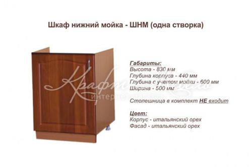 Шкаф нижний мойка с одной створкой ШНМ500 Кариба