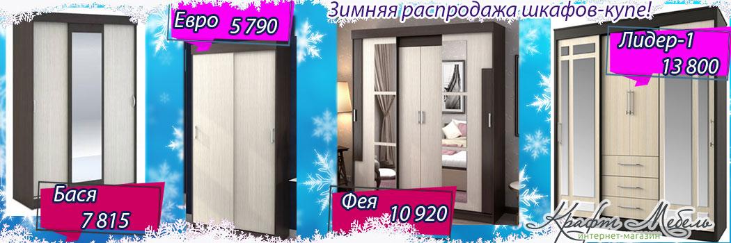купить мебель в красноярске низкие цены интернет магазин крафт
